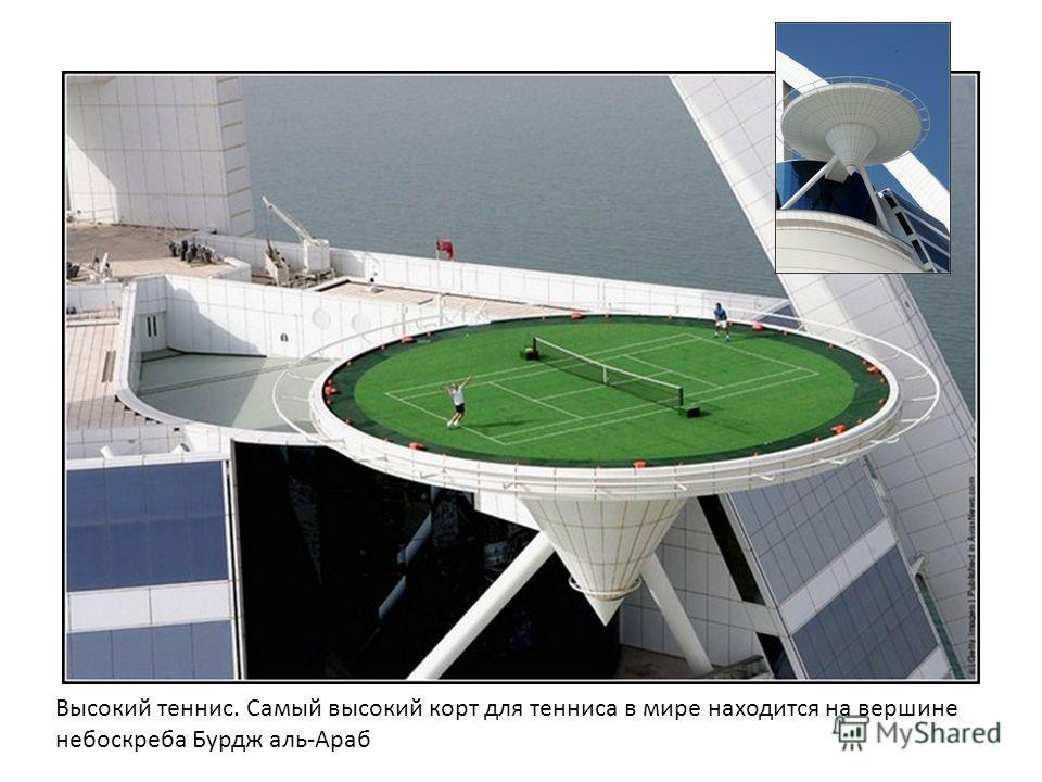 Высокий теннис. Самый высокий корт для тенниса в мире находится на вершине небоскреба Бурдж аль-Араб