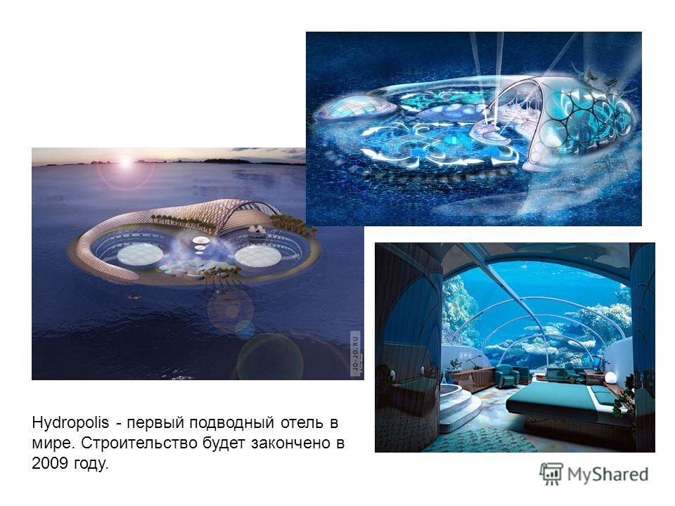 Hydropolis - первый подводный отель в мире. Строительство будет закончено в 2009 году.