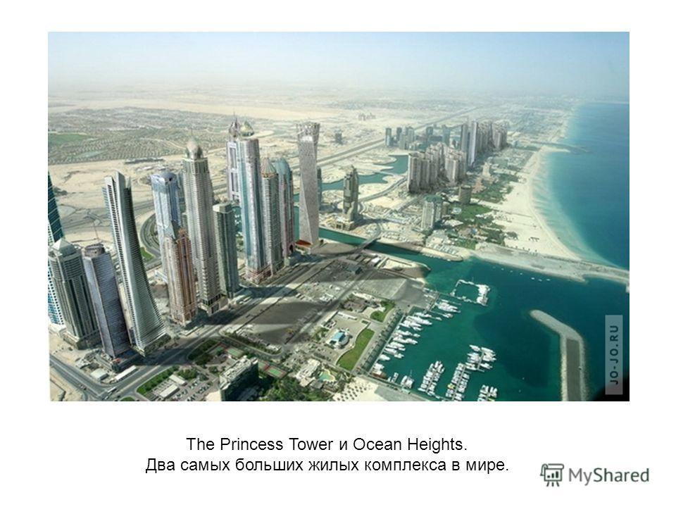 The Princess Tower и Ocean Heights. Два самых больших жилых комплекса в мире.