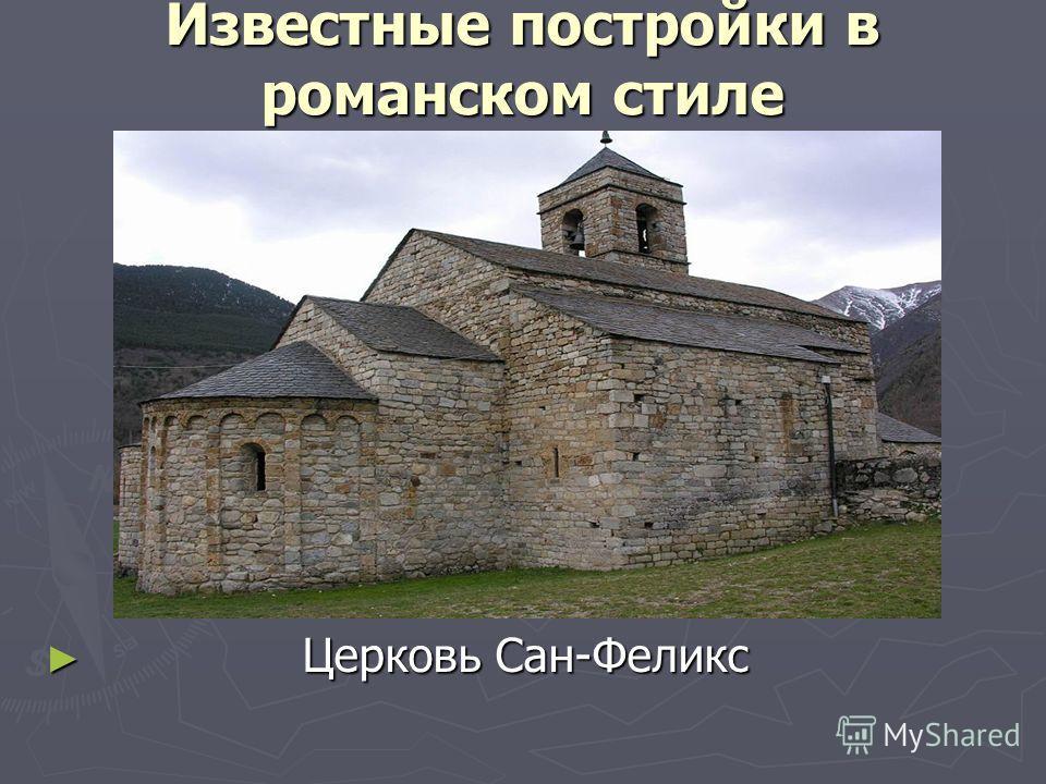 Известные постройки в романском стиле Церковь Сан-Феликс