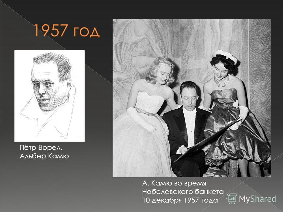 А. Камю во время Нобелевского банкета 10 декабря 1957 года Пётр Ворел. Альбер Камю