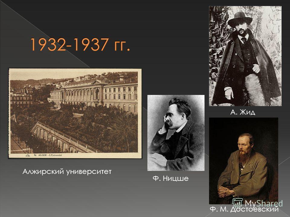Алжирский университет А. Жид Ф. М. Достоевский Ф. Ницше