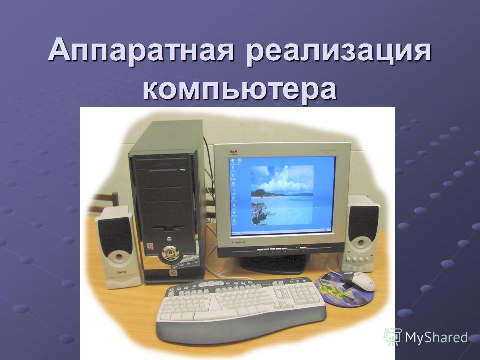 Аппаратная реализация компьютера