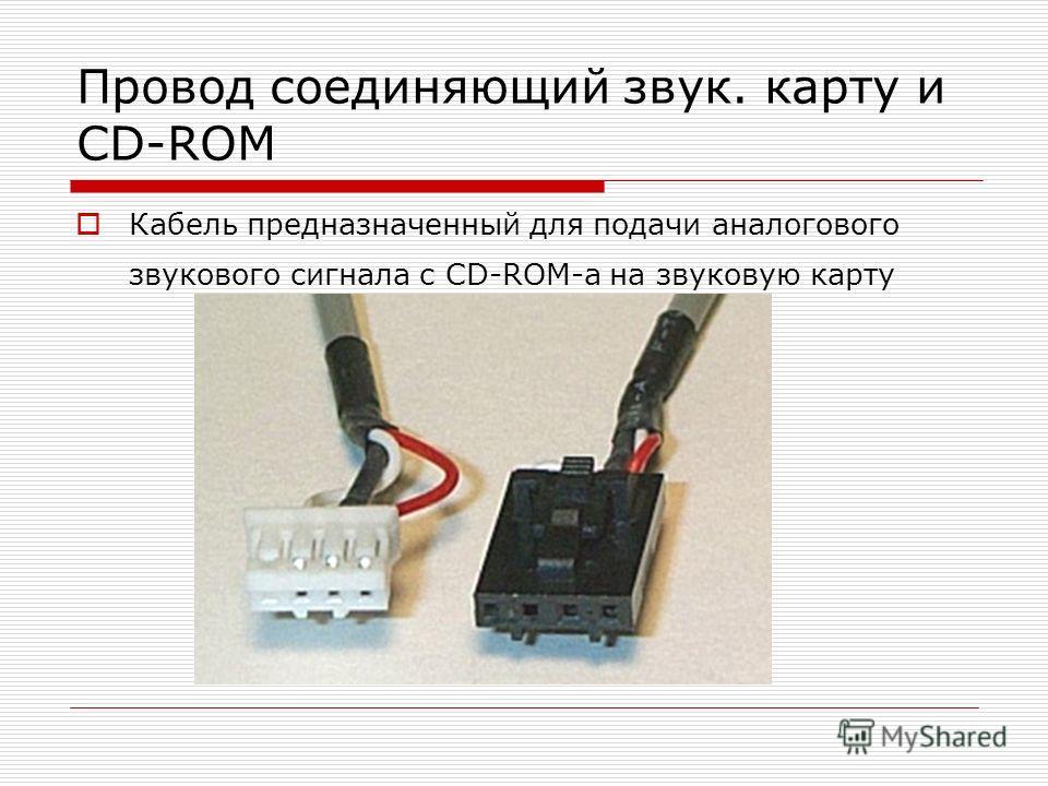 Провод соединяющий звук. карту и CD-ROM Кабель предназначенный для подачи аналогового звукового сигнала с CD-ROM-а на звуковую карту