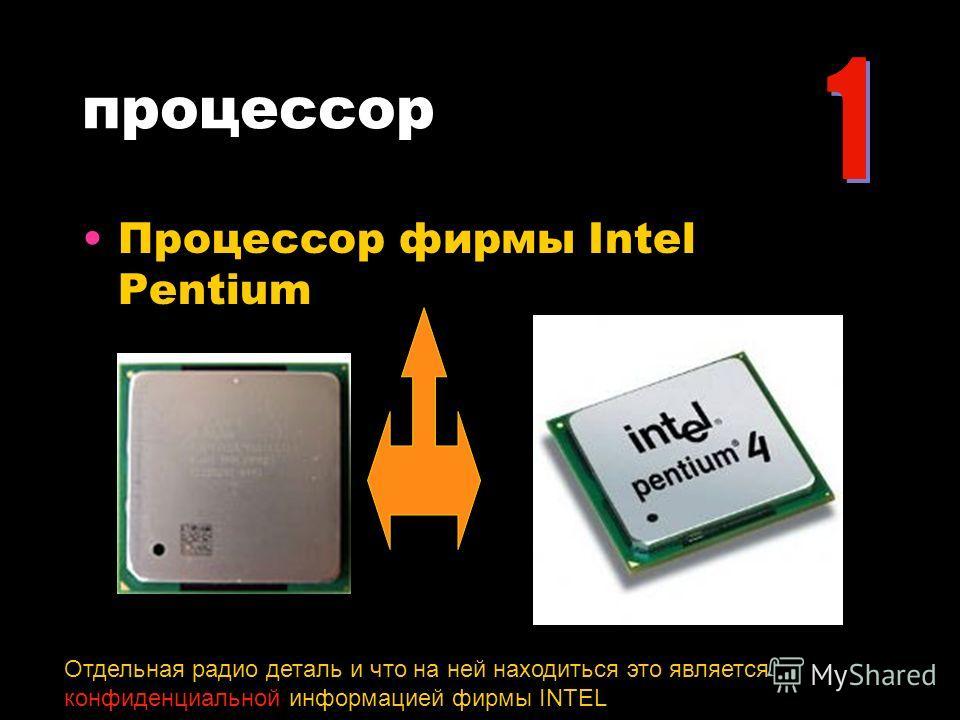 процессор Процессор фирмы Intel Pentium Отдельная радио деталь и что на ней находиться это является конфиденциальной информацией фирмы INTEL