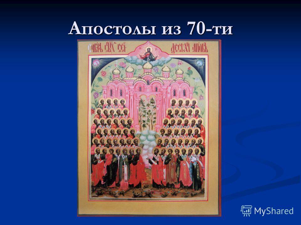 Апостолы из 70-ти