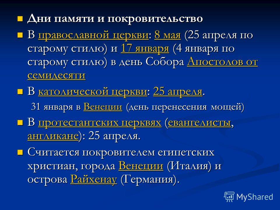 Дни памяти и покровительство Дни памяти и покровительство В православной церкви: 8 мая (25 апреля по старому стилю) и 17 января (4 января по старому стилю) в день Собора Апостолов от семидесяти В православной церкви: 8 мая (25 апреля по старому стилю