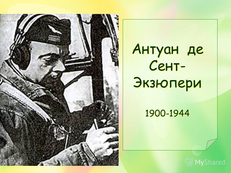 Антуан де Сент- Экзюпери 1900-1944