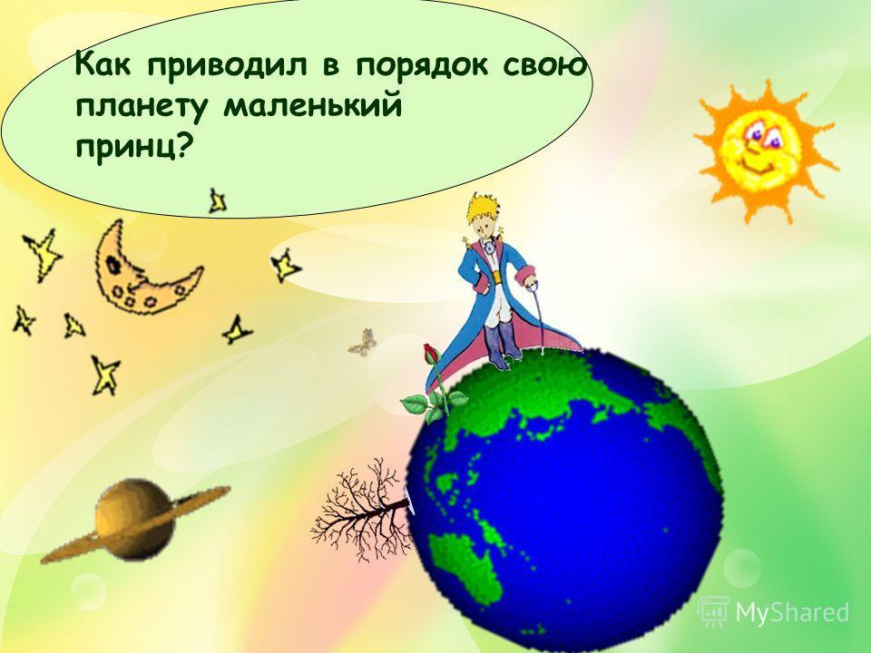 Как приводил в порядок свою планету маленький принц?