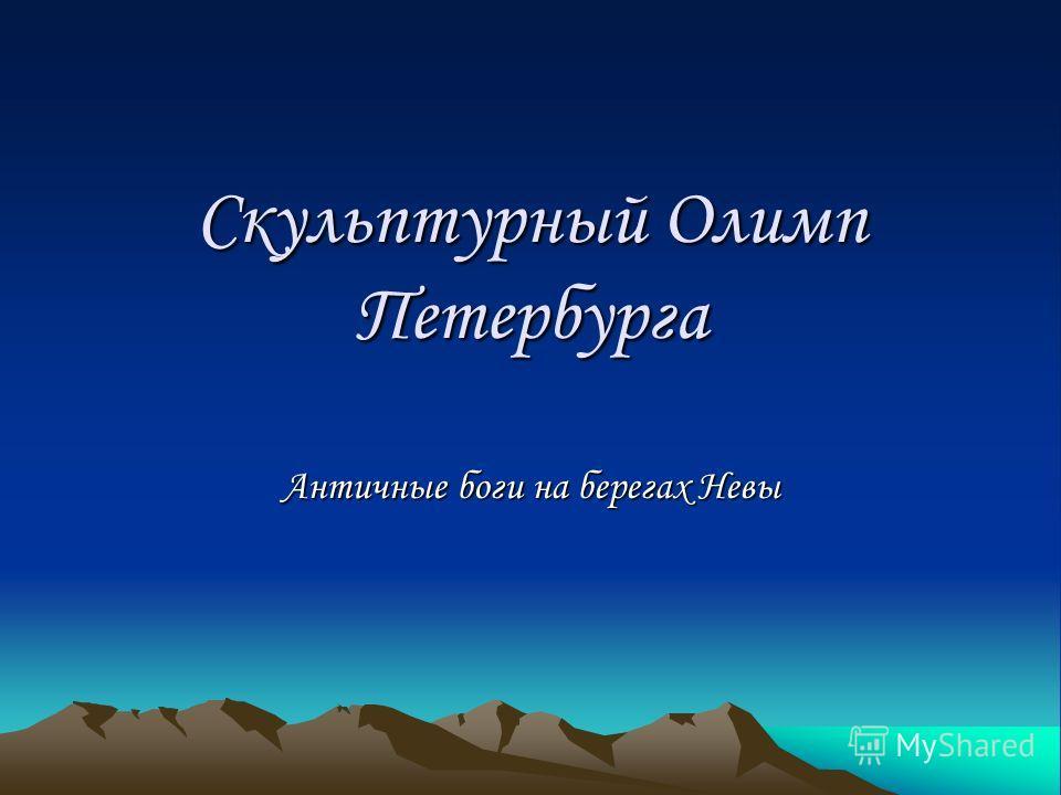 Скульптурный Олимп Петербурга Античные боги на берегах Невы