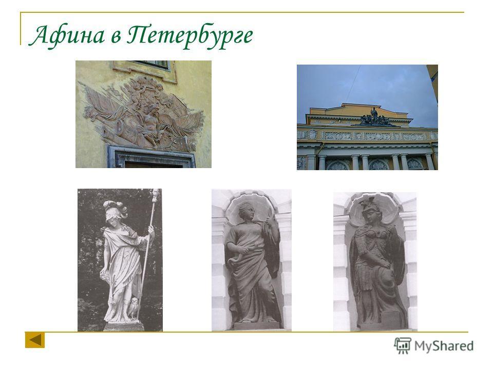 Афина в Петербурге