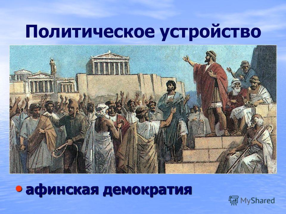 Политическое устройство афинская демократия афинская демократия