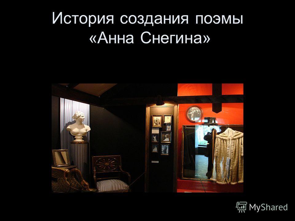 История создания поэмы «Анна Снегина»