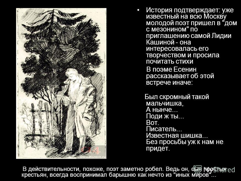 История подтверждает: уже известный на всю Москву молодой поэт пришел в