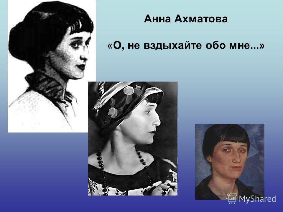 Анна Ахматова «О, не вздыхайте обо мне...»