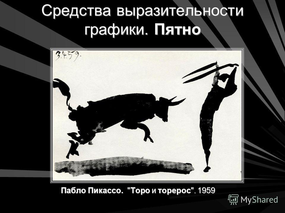 Средства выразительности графики. Пятно Пабло Пикассо. Торо и торерос. 1959