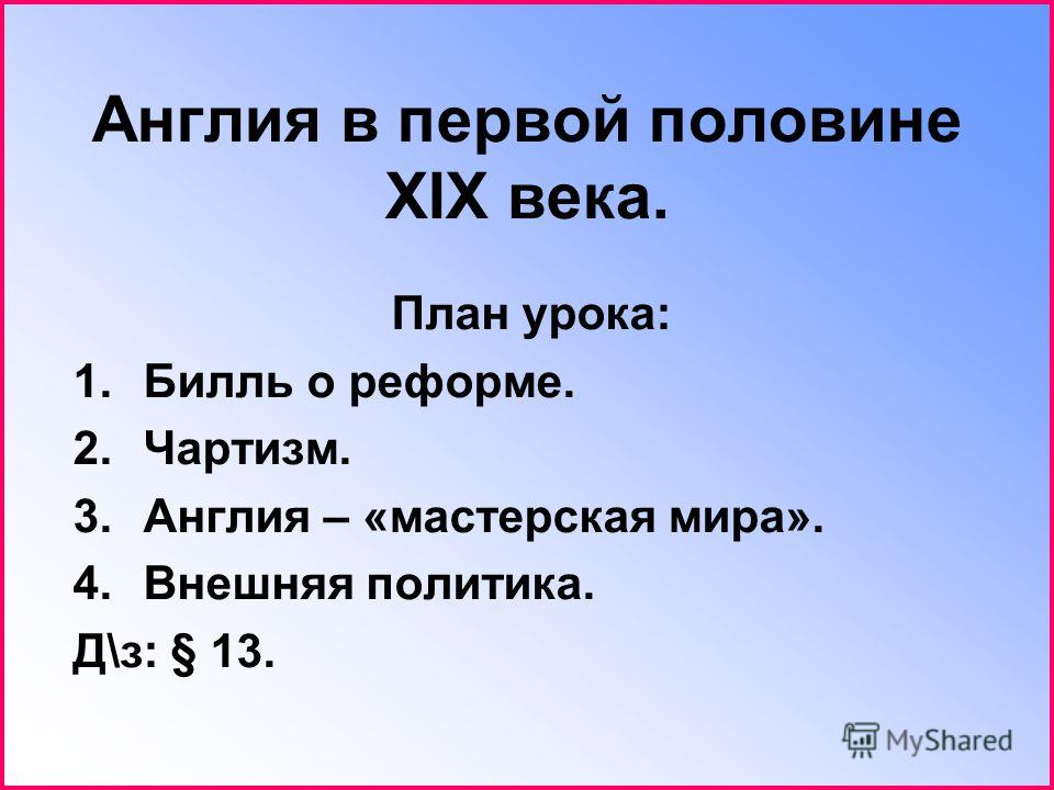 Плакат с шестью требованиями народной хартии