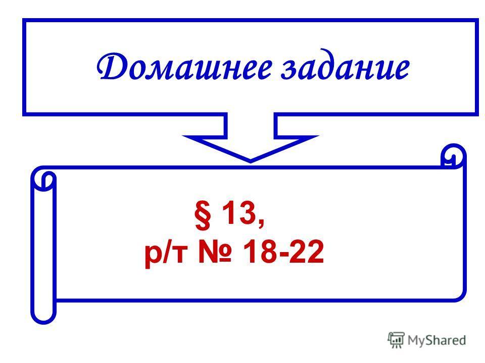 Домашнее задание § 13, р/т 18-22