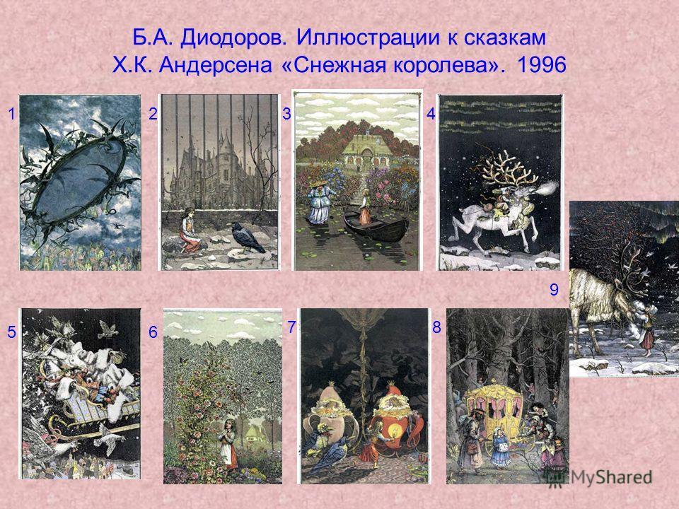 1324 56 78 9 Б.А. Диодоров. Иллюстрации к сказкам Х.К. Андерсена «Снежная королева». 1996