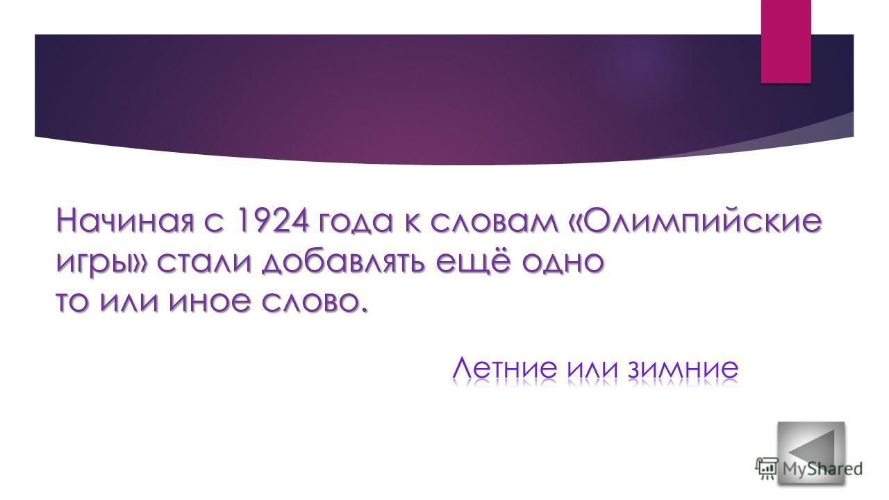 Начиная с 1924 года к словам «Олимпийские игры» стали добавлять ещё одно то или иное слово.