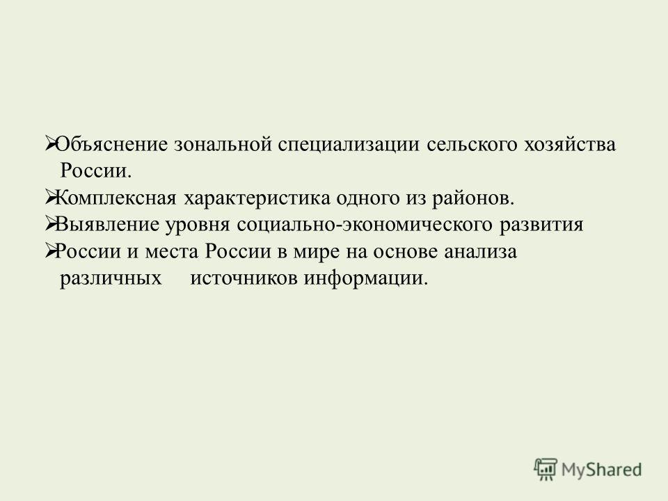 Объяснение зональной специализации сельского хозяйства России. Комплексная характеристика одного из районов. Выявление уровня социально-экономического развития России и места России в мире на основе анализа различных источников информации.