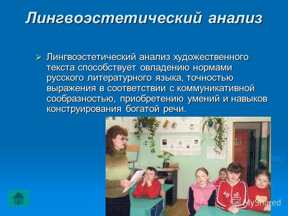 Лингвоэстетический анализ Лингвоэстетический анализ художественного текста способствует овладению нормами русского литературного языка, точностью выражения в соответствии с коммуникативной сообразностью, приобретению умений и навыков конструирования