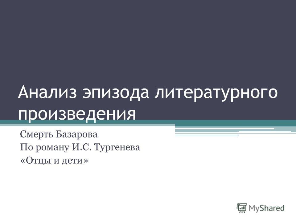 Анализ эпизода литературного произведения Смерть Базарова По роману И.С. Тургенева «Отцы и дети»