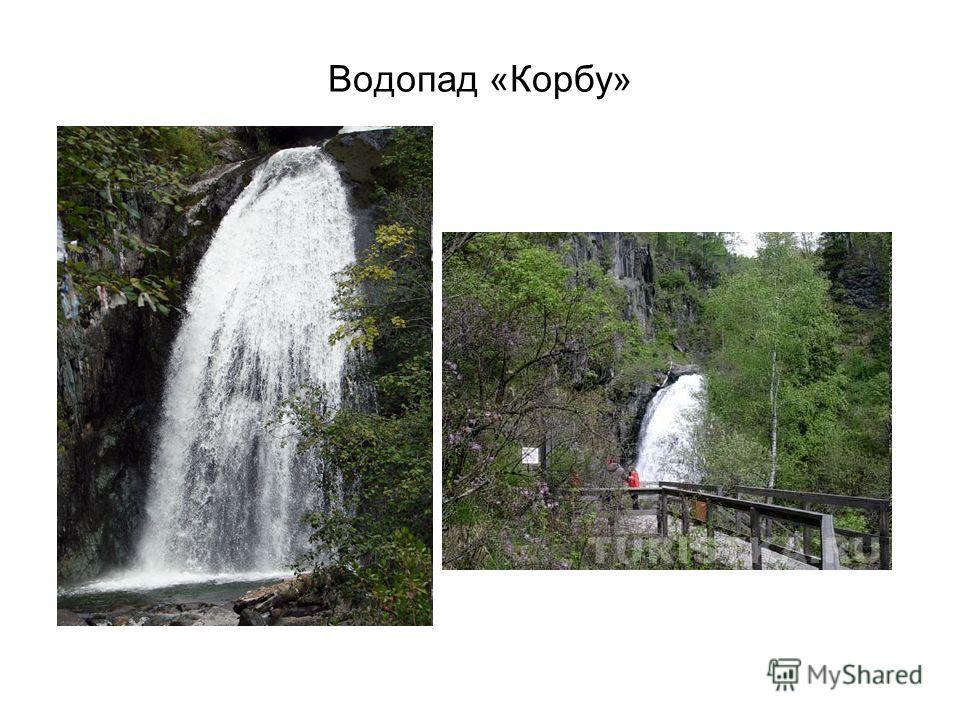 Водопад «Корбу»