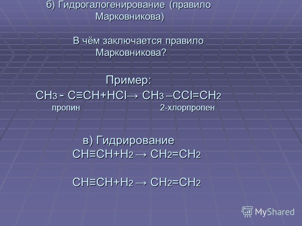 2 пропин 2-хлорпропен в)
