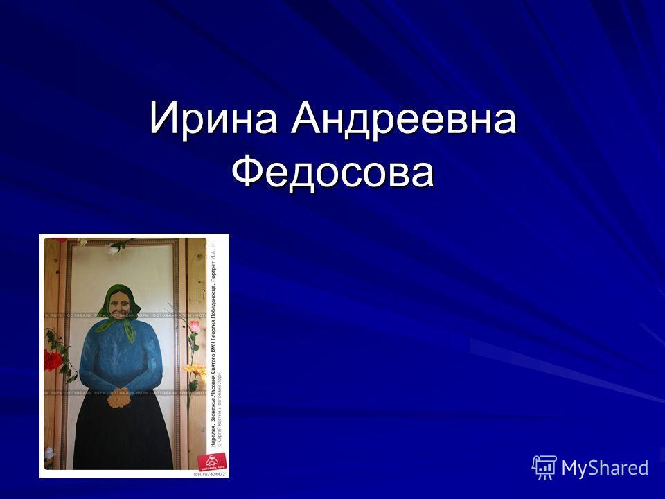 Ирина Андреевна Федосова