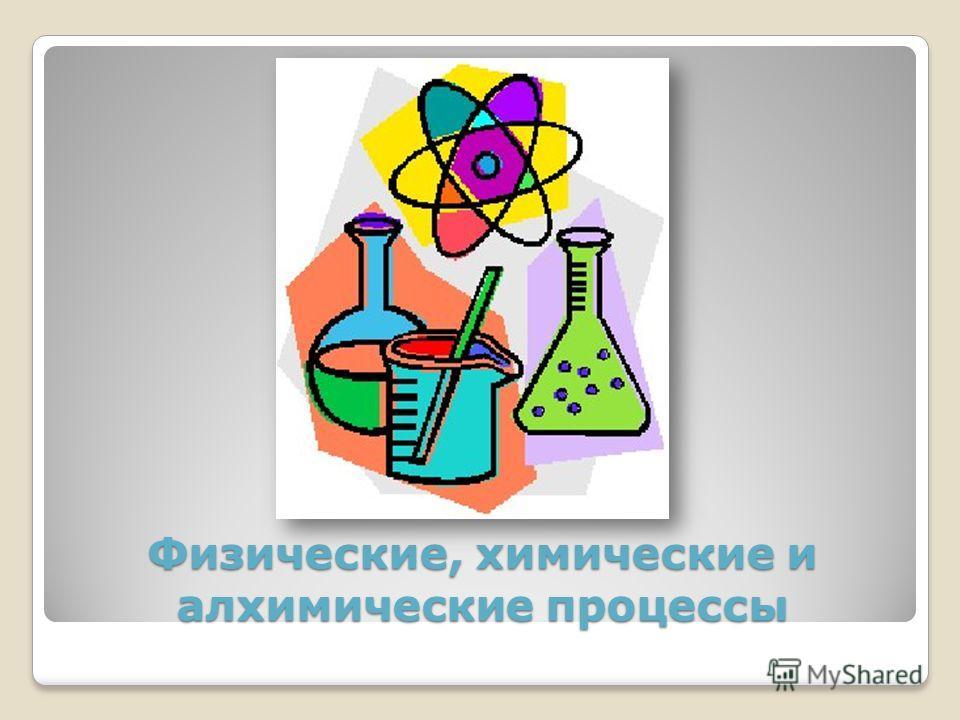 Физические, химические и алхимические процессы