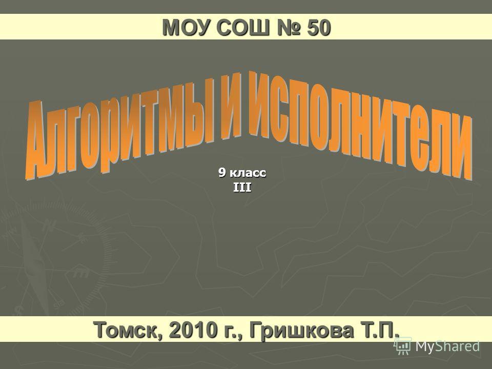 9 класс III МОУ СОШ 50 Томск, 2010 г., Гришкова Т.П.