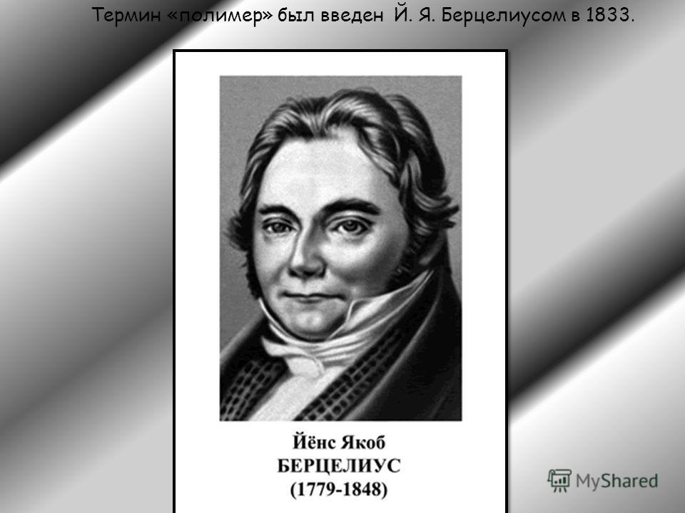 Термин «полимер» был введен Й. Я. Берцелиусом в 1833.