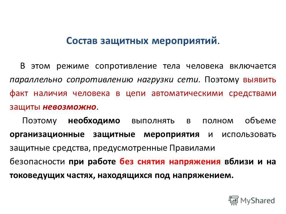 """Презентация на тему: """"Мценский"""