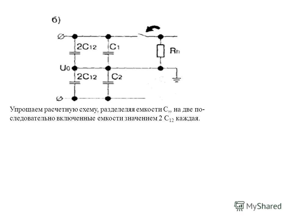 Упрощаем расчетную схему, разделеляя емкости С,, на две по- следовательно включенные емкости значением 2 С 12 каждая.