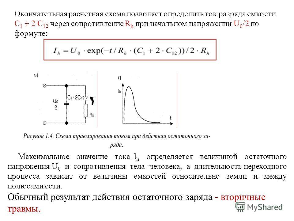 Окончательная расчетная схема позволяет определить ток разряда емкости С 1 + 2 С 12 через сопротивление R h при начальном напряжении U 0 /2 по формуле: Максимальное значение тока I h определяется величиной остаточного напряжения U 0 и сопротивления т