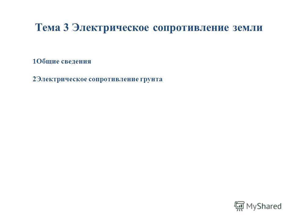 Тема 3 Электрическое сопротивление земли 1Общие сведения 2Электрическое сопротивление грунта