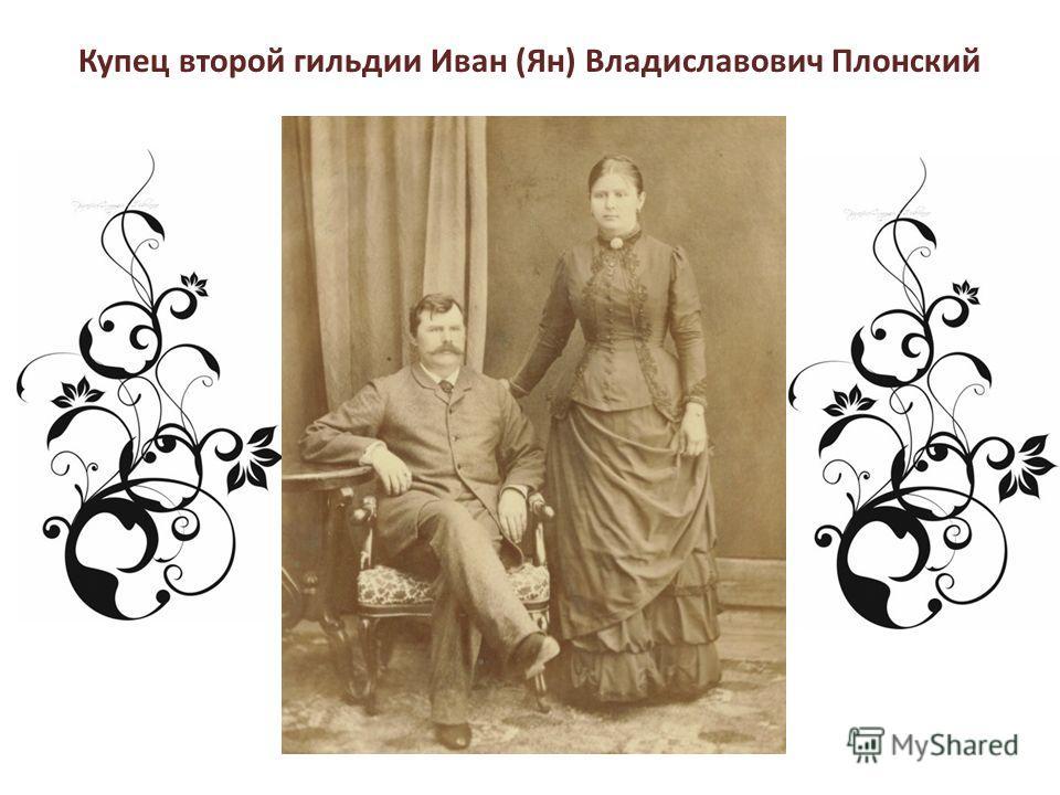 Купец второй гильдии Иван (Ян) Владиславович Плонский