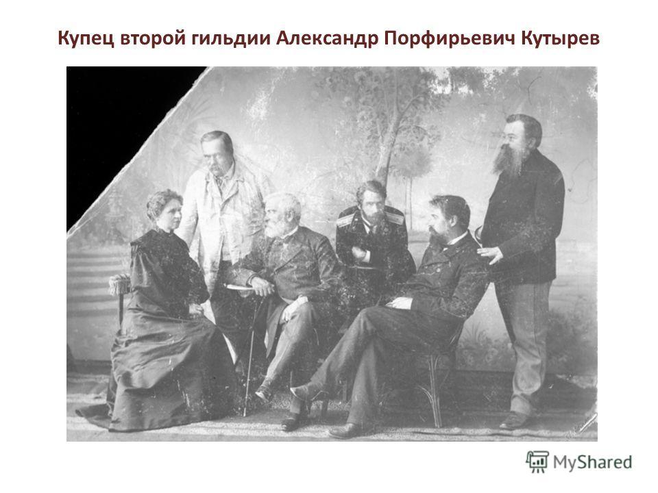 Купец второй гильдии Александр Порфирьевич Кутырев