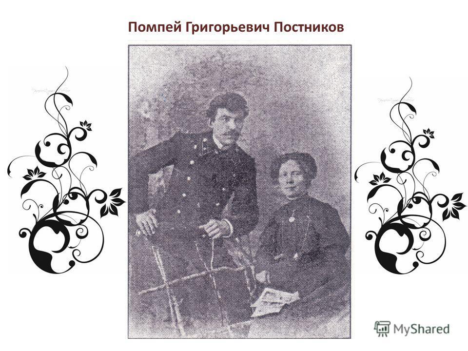 Помпей Григорьевич Постников