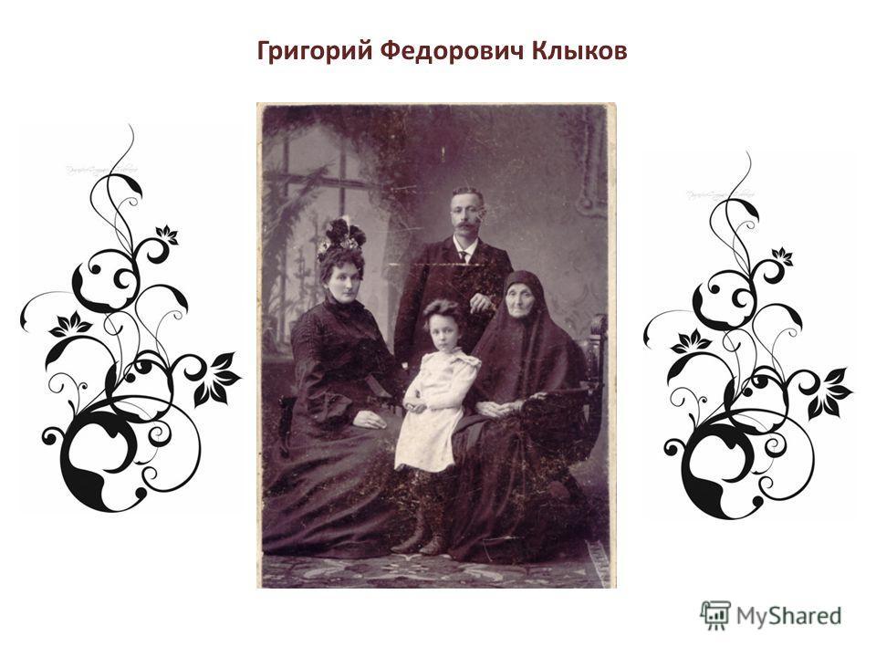Григорий Федорович Клыков