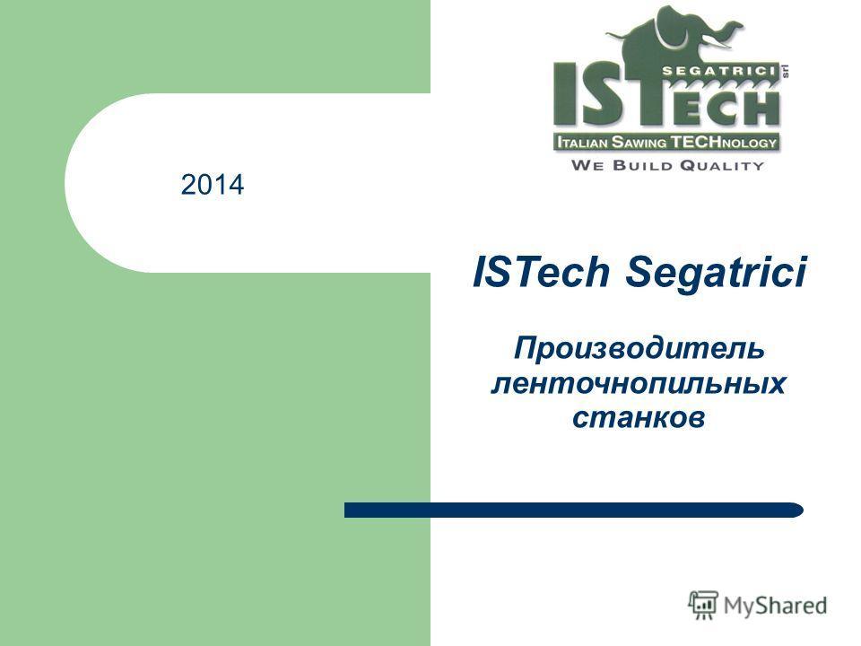 ISTech Segatrici Производитель ленточнопильных станков 2014