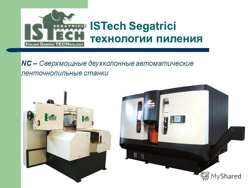NC – Сверхмощные двухколонные автоматические ленточнопильные станки ISTech Segatrici технологии пиления --