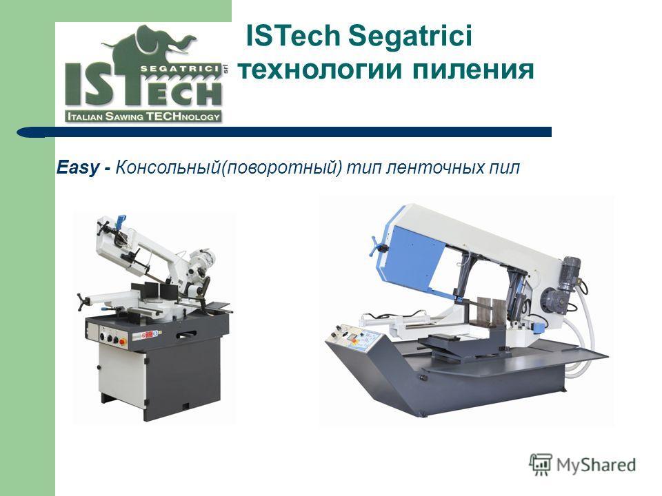 Easy - Консольный(поворотный) тип ленточных пил ISTech Segatrici технологии пиления --