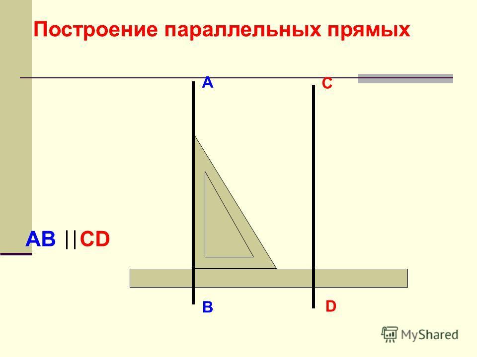 А В С D Построение параллельных прямых AB CD