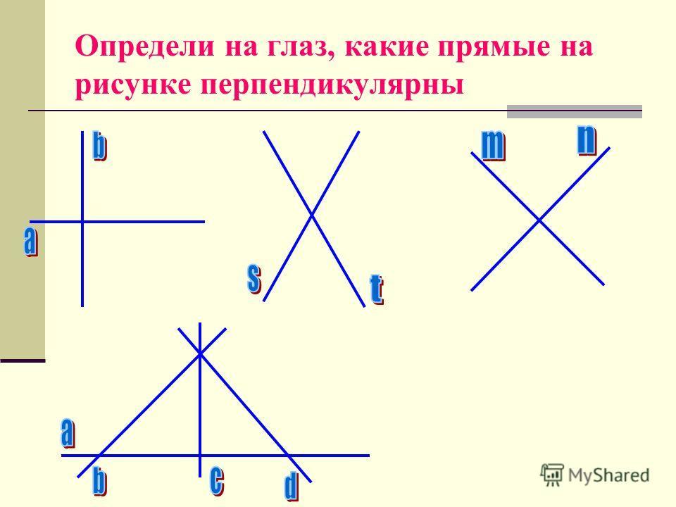 Определи на глаз, какие прямые на рисунке перпендикулярны