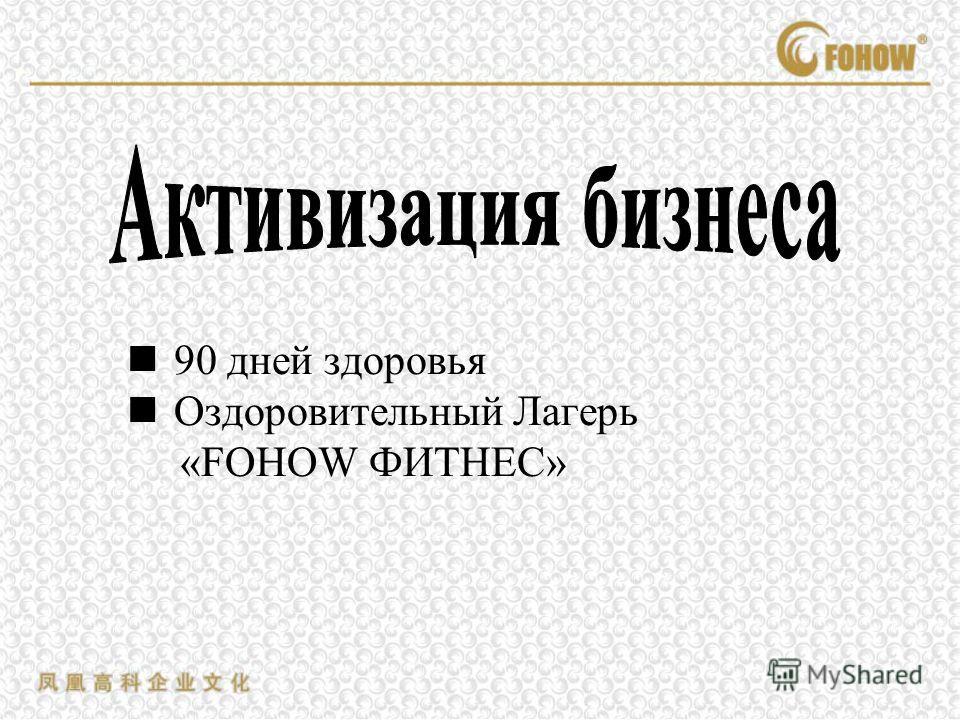 90 дней здоровья Оздоровительный Лагерь «FOHOW ФИТНЕС»