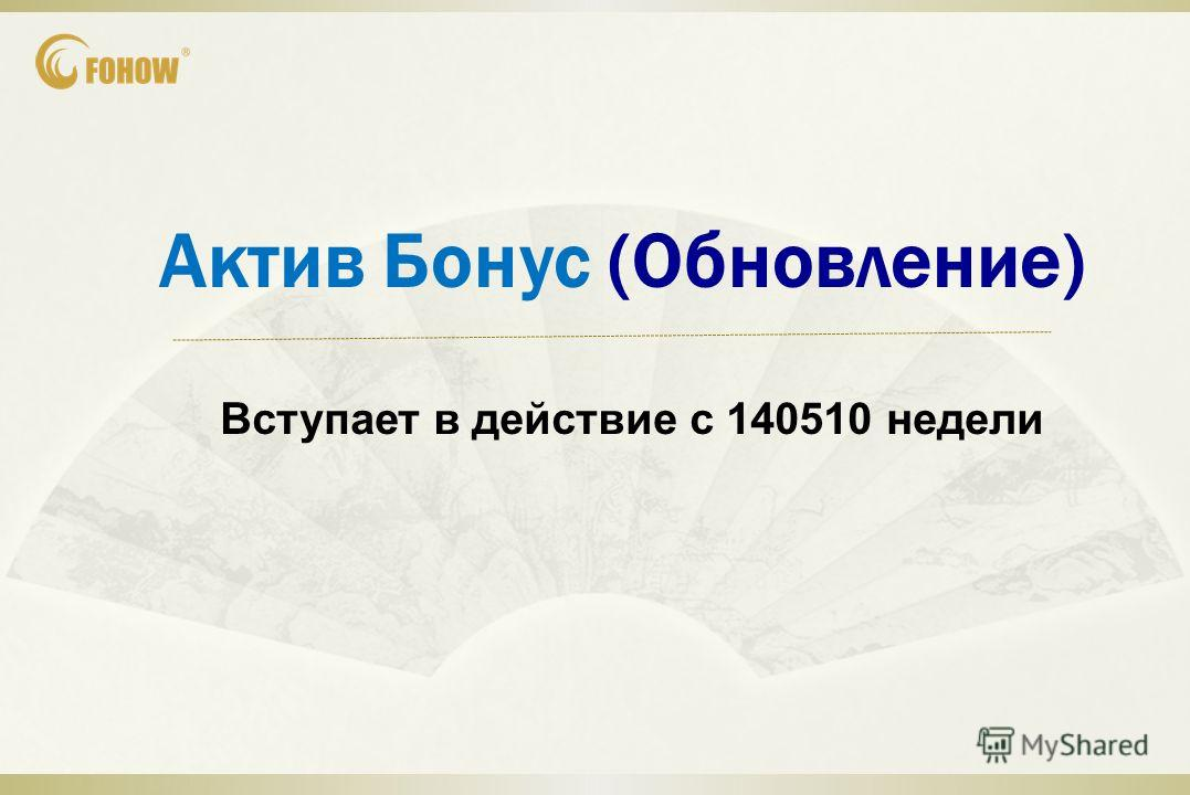 Актив Бонус (Обновление) Вступает в действие с 140510 недели