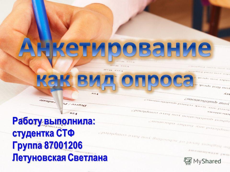 Работу выполнила: студентка СТФ Группа 87001206 Летуновская Светлана