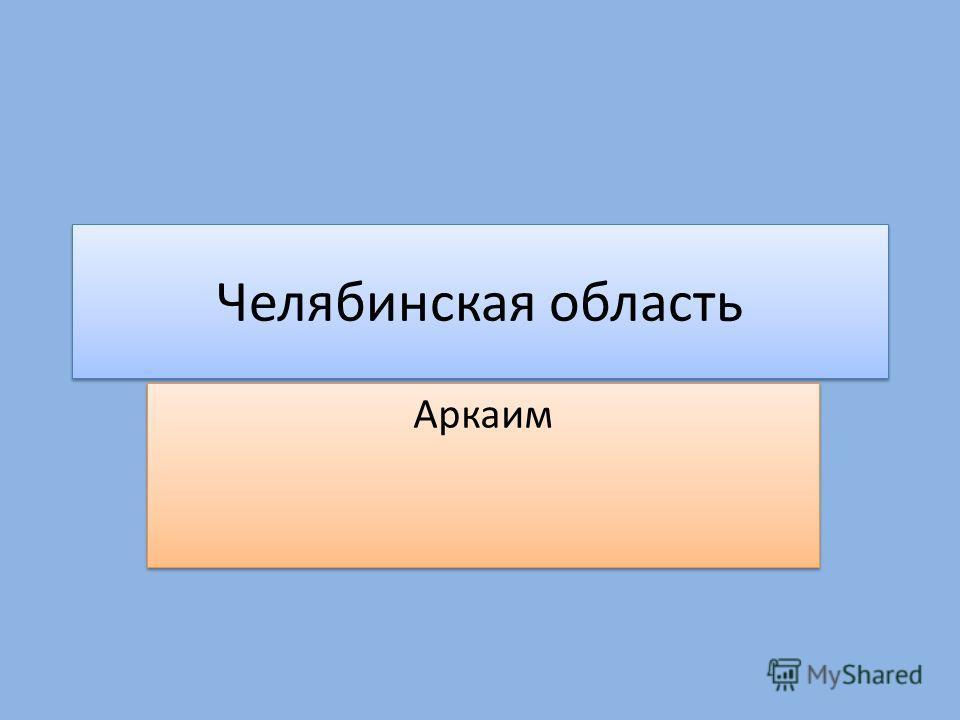 Челябинская область Аркаим